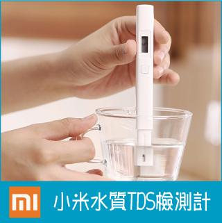小米水質TDS檢測計