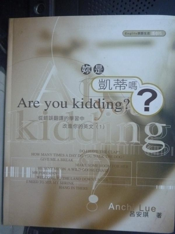 【書寶二手書T3/語言學習_HAT】妳是凱蒂嗎?_呂安琪