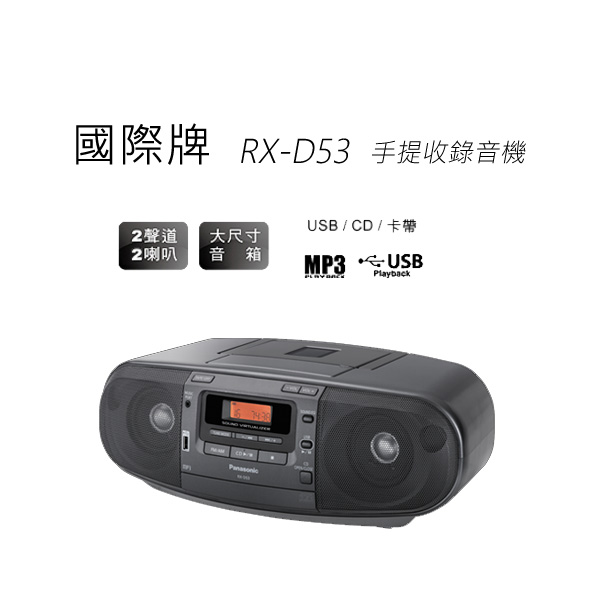 Panasonic 國際牌 RX-D53 手提收錄音機