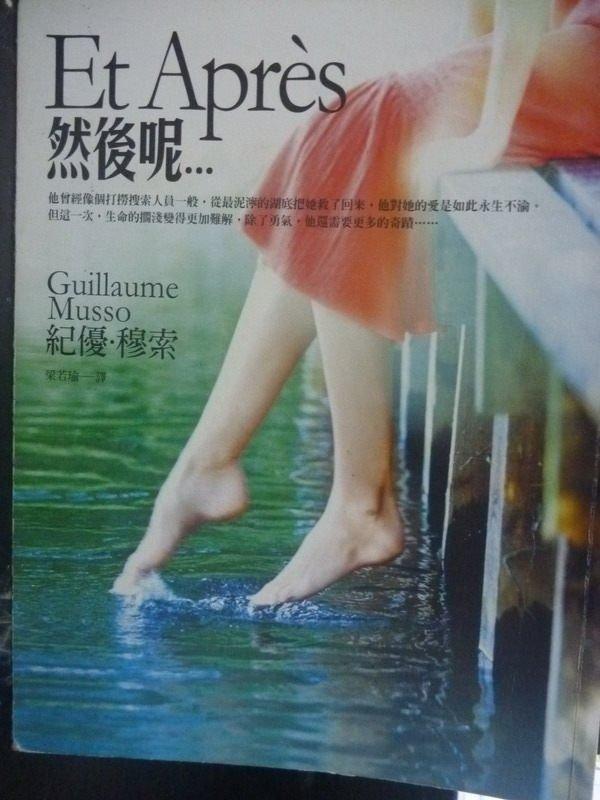 【書寶二手書T7/翻譯小說_ZIA】然後呢_梁若瑜, 紀優.穆索