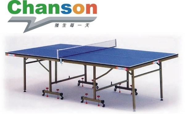 【1313健康館】Chanson強生牌 6500型高級桌球桌(板厚19mm)專人到府安裝