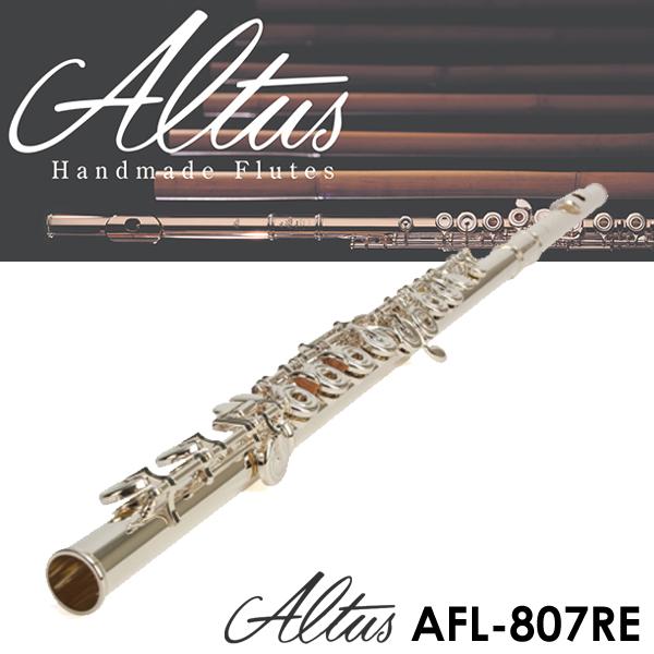 【非凡樂器】『送譜架、節拍器』ALTUS日本精緻手工長笛 AFL-807RE 原廠保固保修一年(非人為損壞)