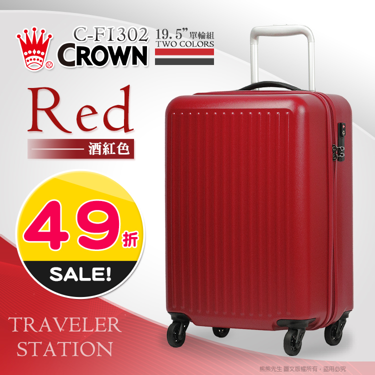 《熊熊先生》下殺49折 CROWN皇冠行李箱推薦 19.5吋C-F1302登機箱C-FI302