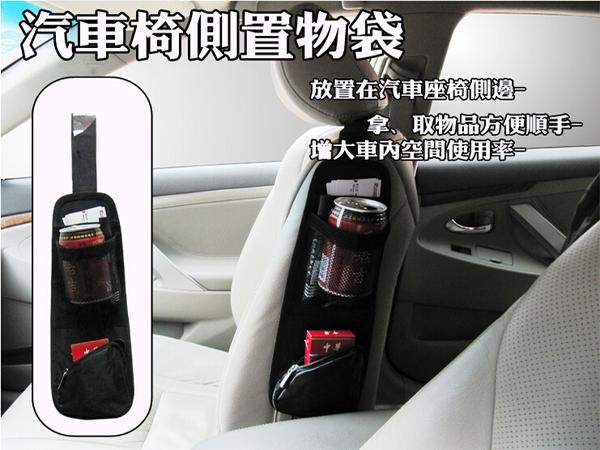 BO雜貨【SV6229】車用椅側置物袋 座椅收納袋 多功能置物袋 車用收納袋 飲料袋 方便 實用