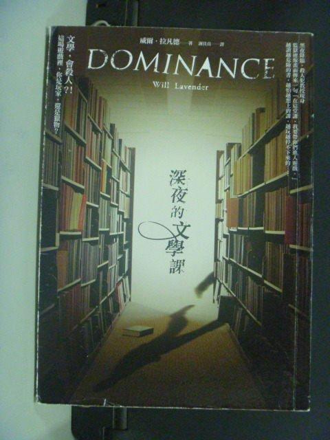 【書寶二手書T7/一般小說_GTA】深夜的文學課_威爾.拉凡德