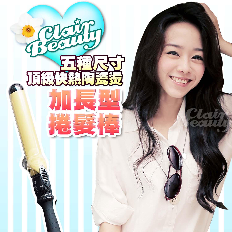 ☆雙兒網☆麻豆MIKA推薦使用。台灣品牌快速導熱【KH43】頂級陶瓷加長型電棒捲