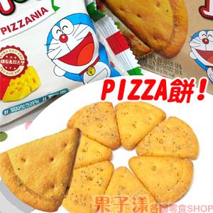 韓國海太 哆啦a夢包裝 三角造型披薩味餅乾 [KR279]