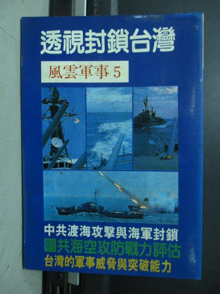 【書寶二手書T8/軍事_LQM】透視封鎖台灣_彭懷恩