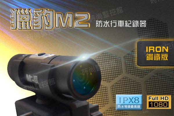 板橋實體店面 北區總經銷 Supercam 獵豹 M2 Iron 鋼鐵版 防水行車紀錄器 送 8G C10 Full HD 1080p