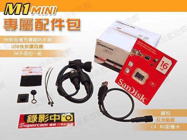 板橋實體店面北區總經銷 Supercam 獵豹 M1 MINI 手動版 專屬超值配件包