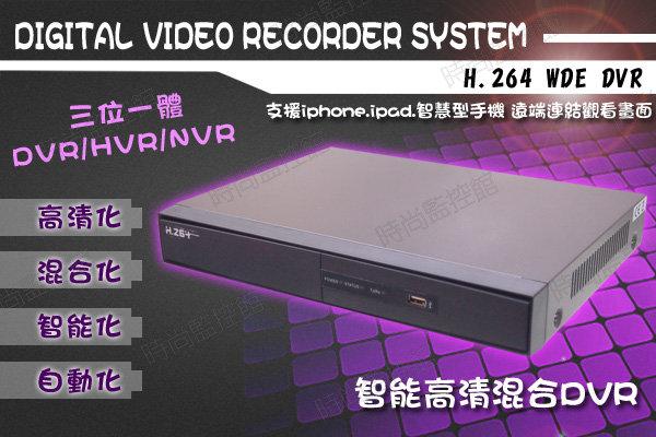 『時尚監控館』多功能高畫質 DVR H.264 4路 監視 系統 主機 可遠端IE iphone ipad HTC 可觀看