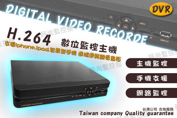 『時尚監控館』多功能高畫質 DVR H.264 4路 監視 系統 主機 HDMI 可遠端IE iphone ipad HTC 可監看