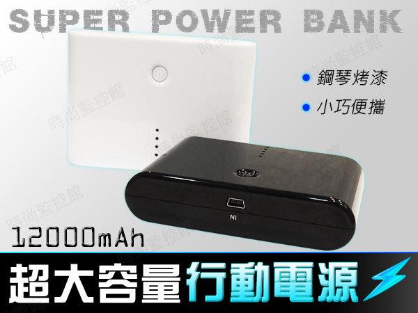 『時尚監控館』12000MAH 行動 移動 電源 充電器 外接電池 I9100 S3 NOTE 2 APPLE MINI IPAD IPHONE 4 S 5