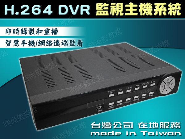 『時尚監控館』數位高畫質 H.264 DVR 4路監視系統主機 HDMI 可遠端監看 四路 送500G儲存容量
