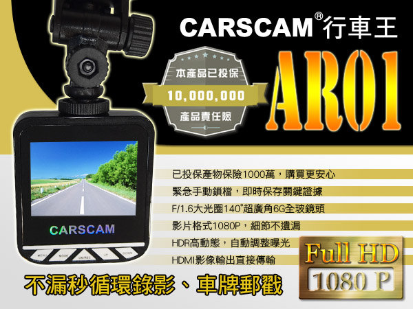 『時尚監控館』Carscam 行車王 AR01 140度 1080P高畫質 HDR高動態行車紀錄器