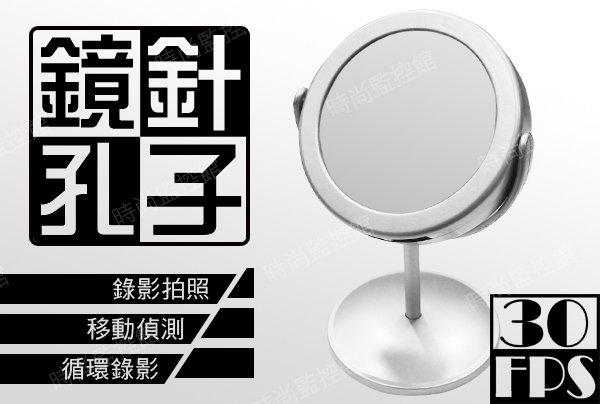 『時尚監控館』小圓鏡子攝像機 錄影 移動偵測 拍照 循環錄影 針孔攝影機