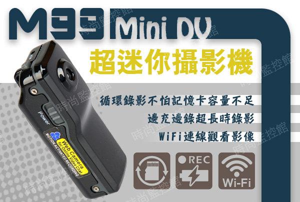『時尚監控館』 mini dv M99 針孔 攝影機 WI-FI 循環錄影 拍照 邊充邊錄 遠端 ipcam