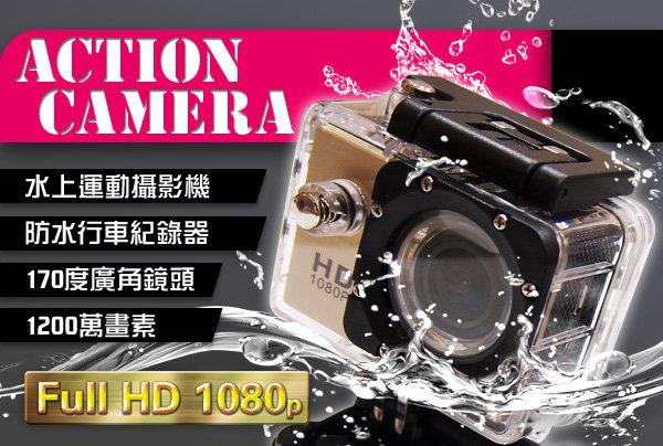『時尚監控館』送8G HD1080p 運動型 攝影 機 防水 行車紀錄器 錄影 錄音 AJ300 非 獵豹 m1 m2 m3 m4 z3 GoPro HERO3+ 真相