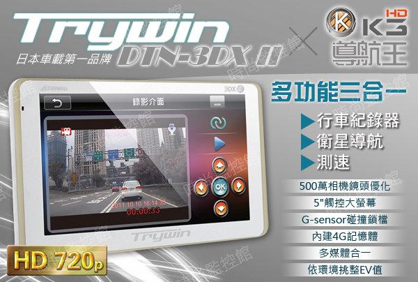 『時尚監控館』 Trywin DTN-3DX II行車紀錄器+衛星導航+測速 送8G記憶卡 搭載導航王 K3圖資
