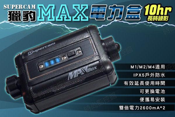 『時尚監控館』Supercam 獵豹 MAX 電力盒 2600mA*2 延長錄影10小時 防水 適用於 M1 M2 M4