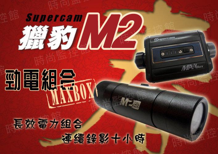 『時尚監控館』Supercam 獵豹 M2 機車行車紀錄器 + MAXBOX 電力盒 勁電組合 FULL HD 1080P