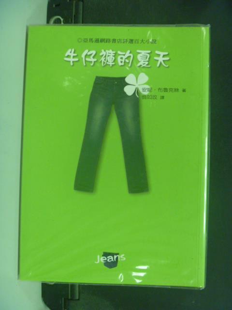 【書寶二手書T1/翻譯小說_JJQ】牛仔褲的夏天-JEANS 1_翁如玫, 安妮.布魯