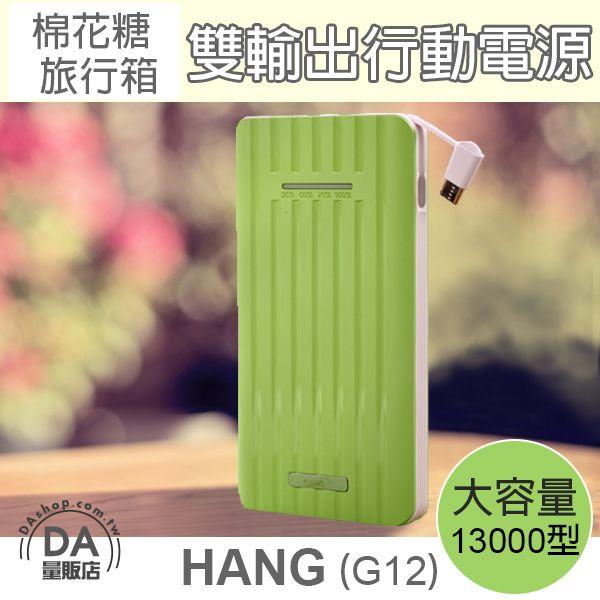 《DA量販店》聖誕禮物 HANG G12 13000 棉花糖 旅行箱 雙輸出 行動電源 移動電源 綠(W96-0101)
