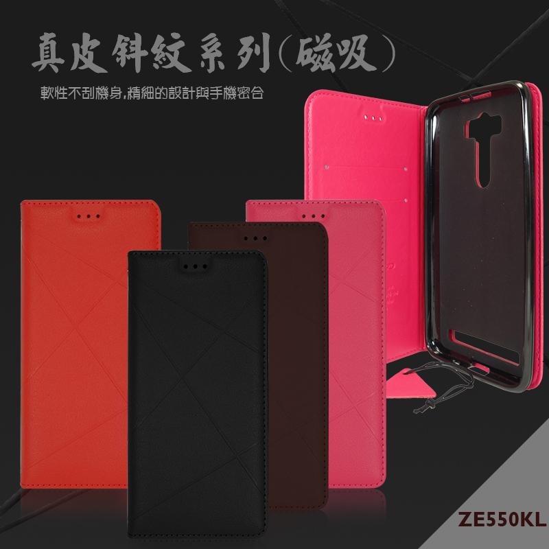 真皮斜紋系列 ASUS ZenFone 2 Laser ZE550KL Z00LD 5.5吋 側掀皮套/保護套/手機套/可放卡片/保護手機/立架式/軟殼