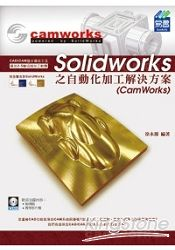 SolidWorks之自動化加工解決方案(CamWorks)(附VCD)
