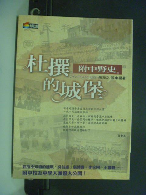 【書寶二手書T3/文學_KKK】杜撰的城堡-附中野史_朱和之