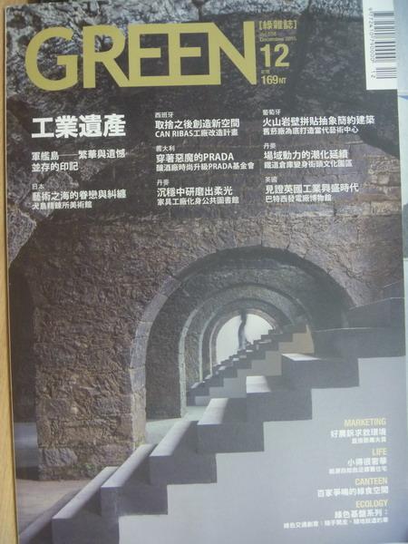【書寶二手書T6/建築_YHZ】GREEN 綠雜誌_38期_工業遺產等