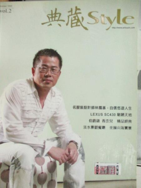 【書寶二手書T1/雜誌期刊_WGS】典藏Style_vo1.2_繽紛山茶花情挑香奈兒等