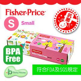 53折上市特惠↘↘↘[ Baby House ] Fisher Price 寶寶專用抗菌儲存袋、多用途高品質拉鍊袋/夾鏈袋 Small (15pcs/盒)小(平面袋型) (韓國進口)【愛兒房生活館】