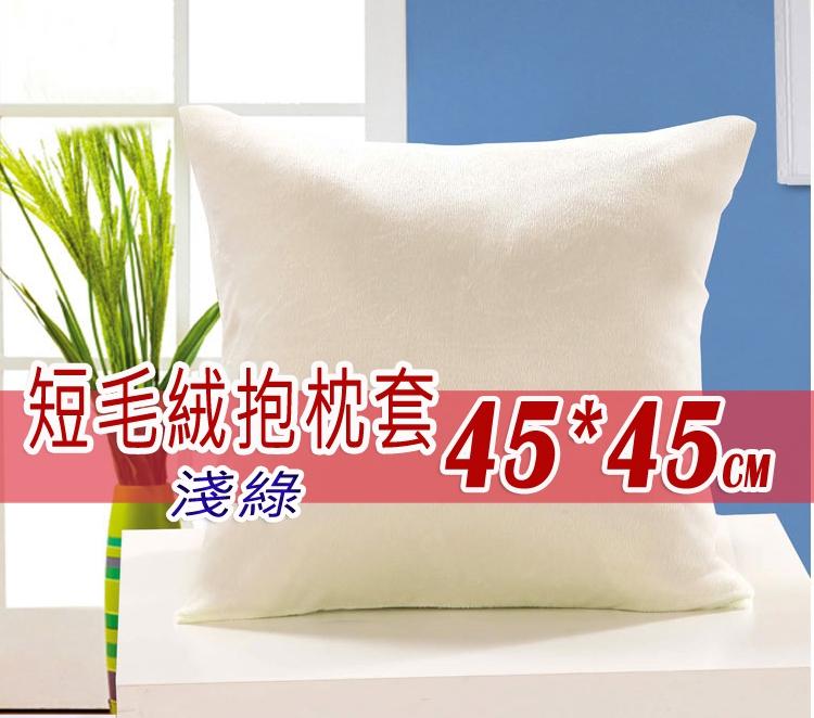 ☆喨晶晶生活工坊☆淺綠 短毛絨抱枕套/靠墊套/靠枕套/  辦公室床頭沙發汽車 45*45cm↘ $130元