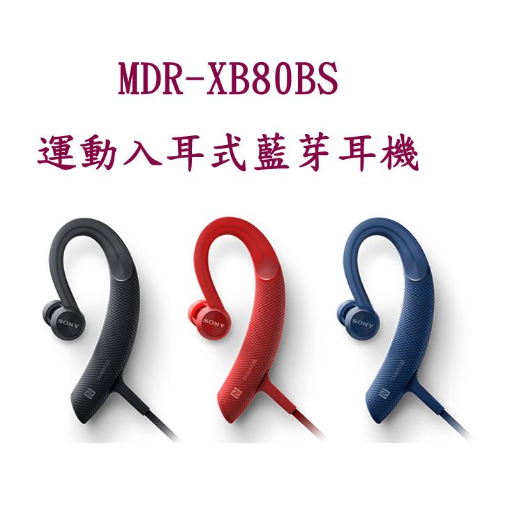 ■24期零利率■SONY MDR-XB80BS 運動藍芽入耳式耳機