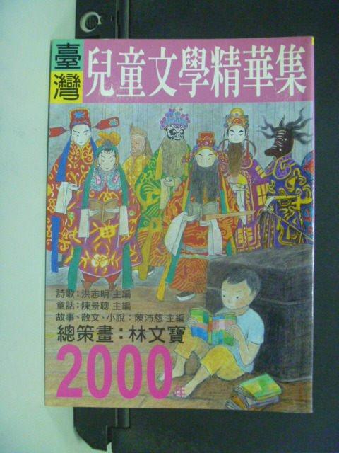 【書寶二手書T2/兒童文學_GOA】2000年臺灣兒童文學精華集_洪志明、陳沛慈