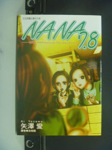 【書寶二手書T1/藝術_JHW】Nana 7.8_矢澤愛