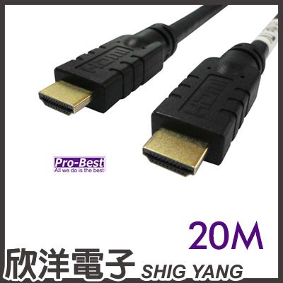 ※ 欣洋電子 ※ PRO-BEST HDMI AM/AM超高速1.4版傳輸線 20M 雙CORD(HDMI-CBL-FHD-1.4-20)