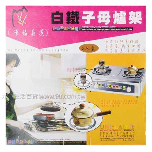 【九元生活百貨】徠鎰不鏽鋼子母爐架/2入 聚熱圈
