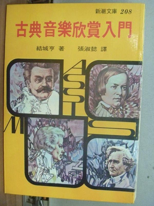 【書寶二手書T3/音樂_ISJ】古典音樂欣賞入門_結城亨