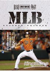 圖解MLB【修訂新版】