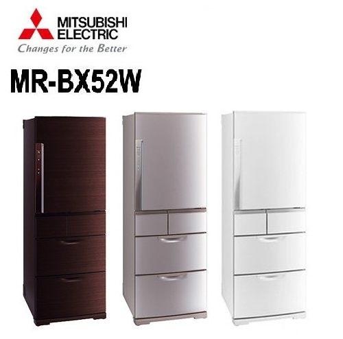 ★牌面品★ 三菱 520公升變頻五門電冰箱 MR-BX52W / MRBX52W **免運費+基本安裝+舊機回收**