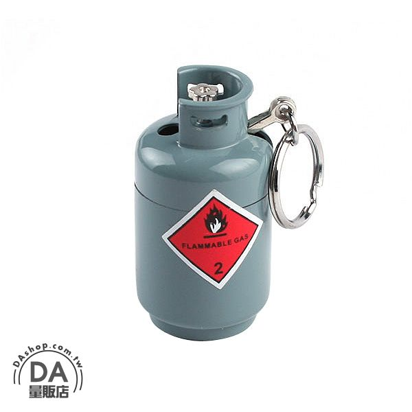 《DA量販店》煤氣罐 打火機 瓦斯 造型 鑰匙圈 填充 禮品 藍色 (37-960)