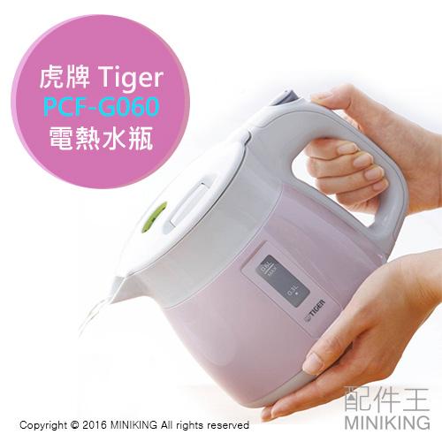 【配件王】日本代購 虎牌 Tiger PCF-G060 電熱水瓶 粉白兩色 0.6L 電熱水壺