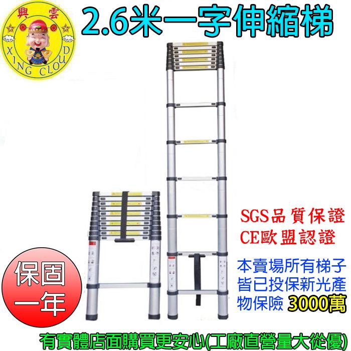 ☆︵興雲網購︵☆【8070】2.6米伸縮梯 粗管伸縮梯 鋁梯 家用梯 關節梯 一字梯 樓梯 梯子