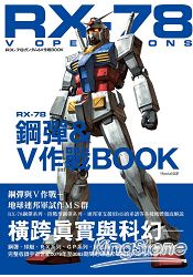 RX-78鋼彈&V作戰BOOK