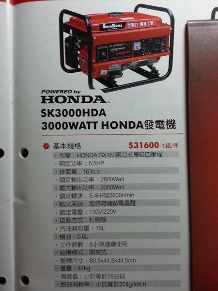 3000WATT HONDA 發電機 SK3000HDA#SHIN KOMI