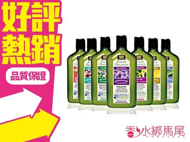 AVALON 天然有機洗髮精 325ML 薰衣草/茶樹/檸檬/薄荷◐香水綁馬尾◐