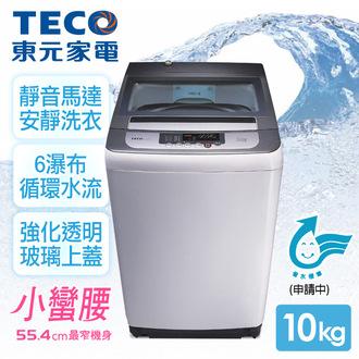 ★整點特賣★【東元TECO】10kg定頻洗衣機。淺灰色/W1038FW★