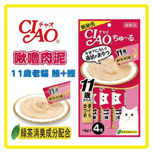 【回饋價】 CIAO 啾嚕肉泥-11歲老貓-鮪魚+鰹魚 14g*4條 SC-74-特價58元>可超取 【美味肉泥,貓咪愛不釋口!】 (D002A56)